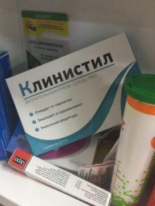 клинистил упаковка